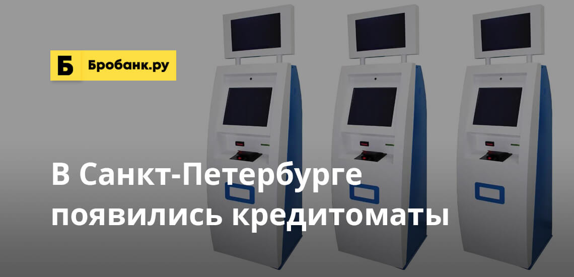 В Санкт-Петербурге появились кредитоматы