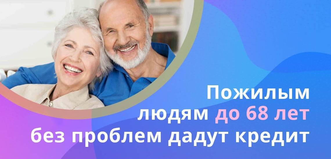 Если рассматривать, до скольки лет пенсионерам дают кредит, то до 65-68 лет особой проблемы в получении ссуды не будет