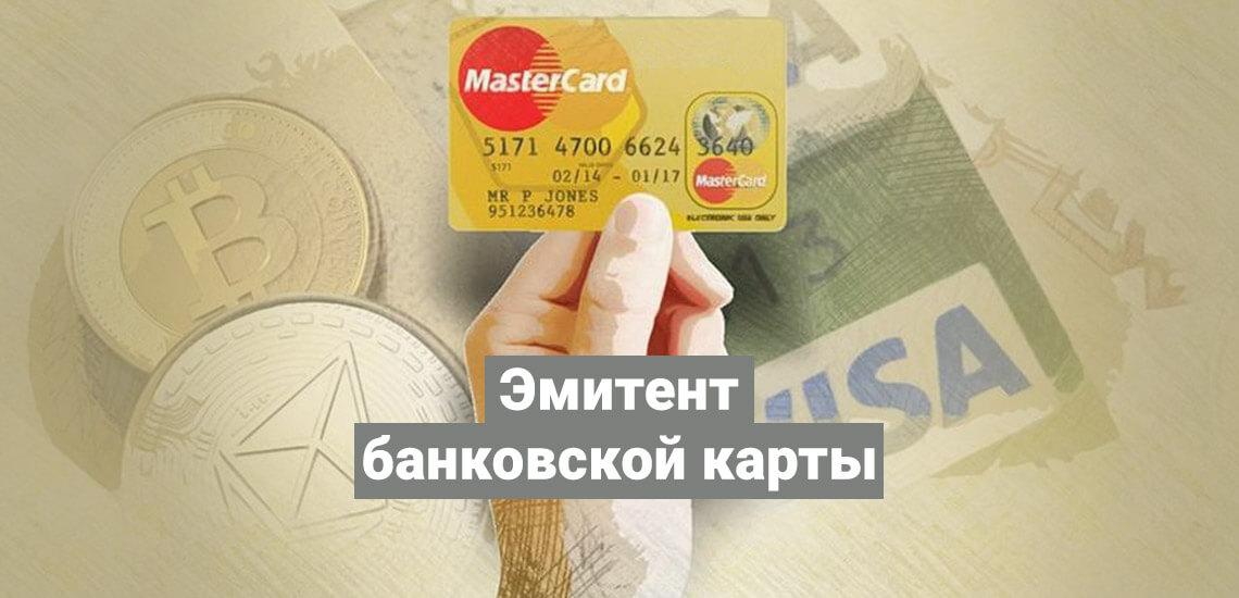 Финансовый термин эмитент, его значение и функции