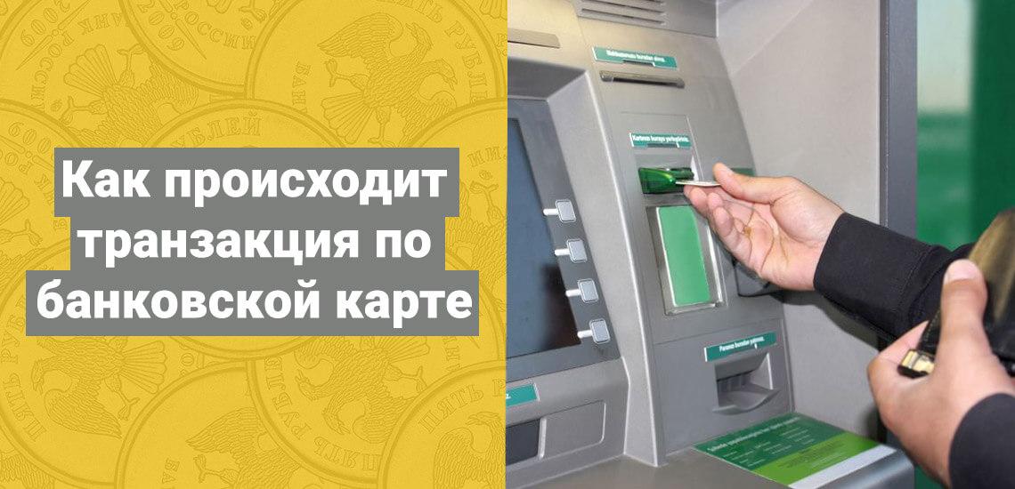 Процессы транзакции по банковской карте