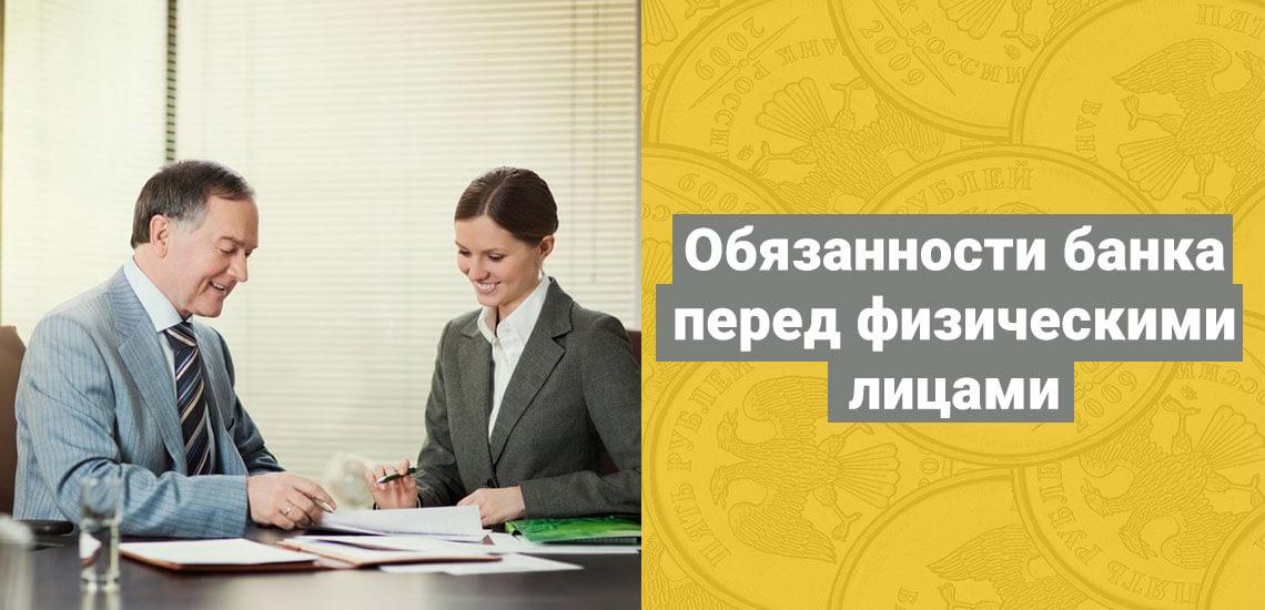 Какие правила должен соблюдать банк-эмитент по отношению к физическому лицу