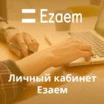 Личный кабинет Езаем: вход и получение займа