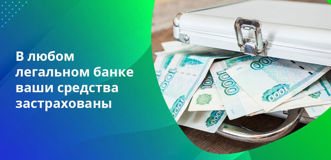 Согласно ФЗ О страховании вкладов банки обязаны выплачивать страховые взносы в специальный фонд