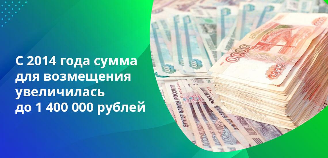 Изначально возмещению подлежали суммы не больше 700000 рублей