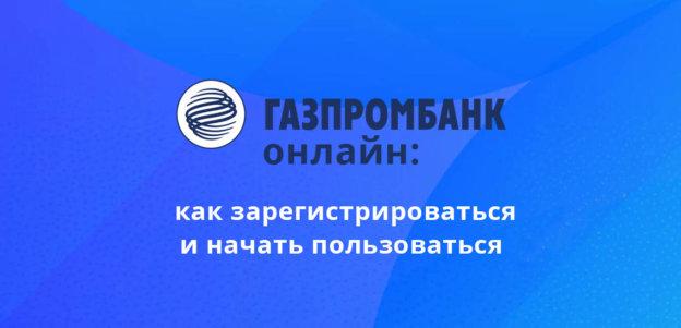 Газпромбанк Онлайн: как зарегистрироваться и начать пользоваться