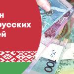 Где выгодно произвести обмен белорусских рублей на российские деньги
