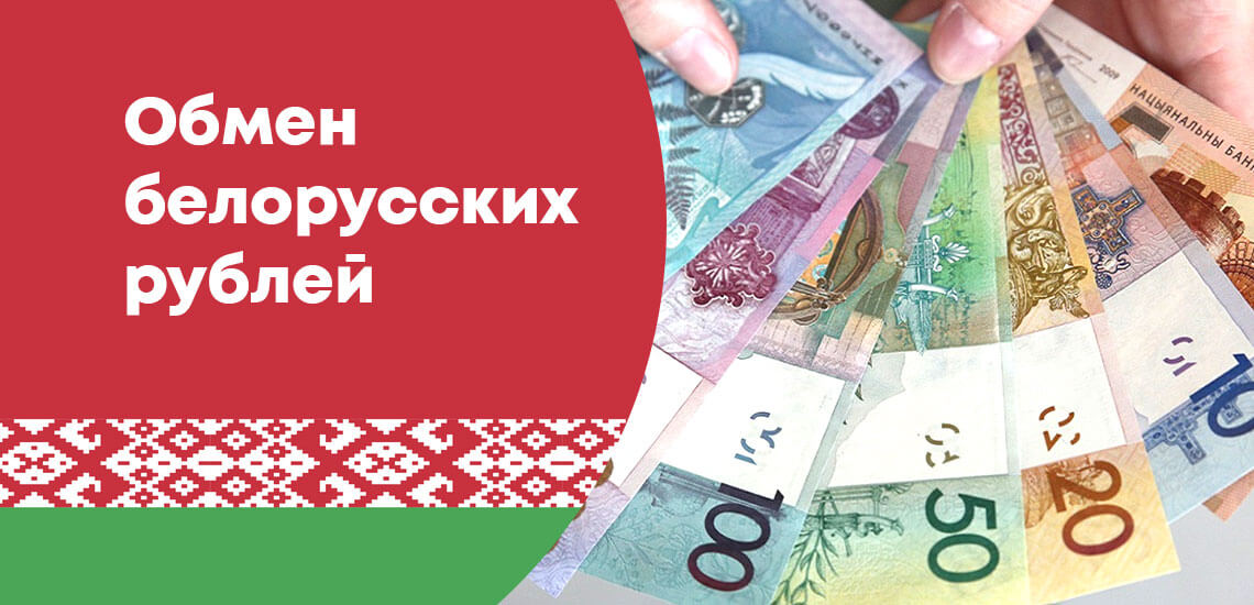Где можно поменять белорусские рубли на русские в москве [PUNIQRANDLINE-(au-dating-names.txt) 37