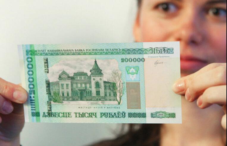 После 2022 года невозможно будет обменять белорусские рубли 2008 года выпуска