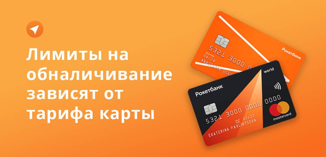 Точный лимит на обналичивание зависит от тарифа, который выбрал клиент при оформлении дебетовой карты