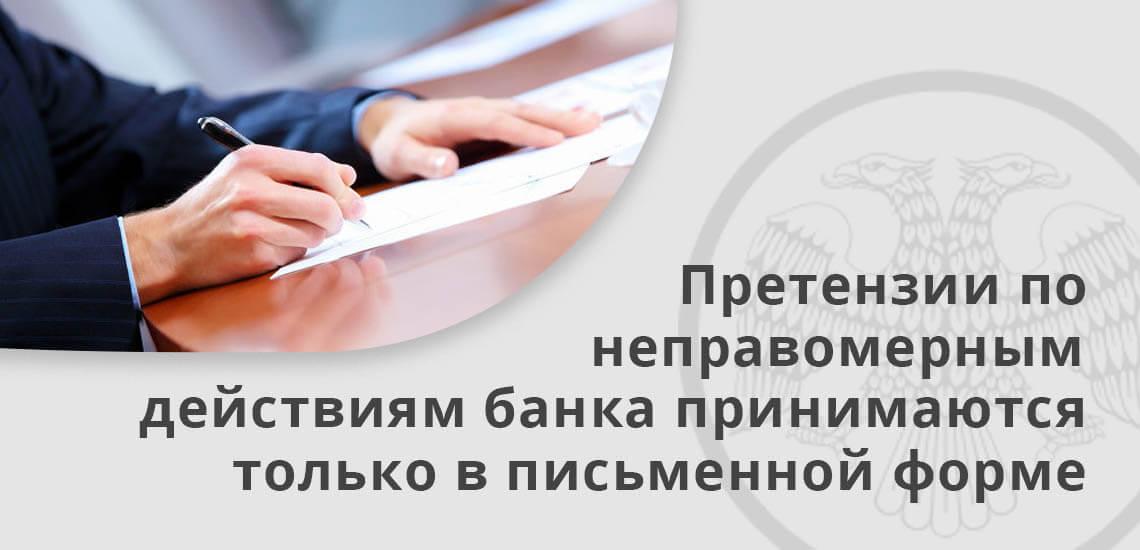 Претензии по неправомерным действиям банка в отношении конкретного человека принимаются только в письменной форме, с указанием личных и паспортных данных