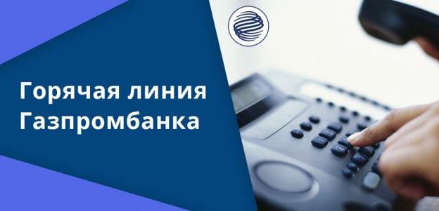 Горячая линия Газпромбанка: как дозвониться специалистам колл-центра