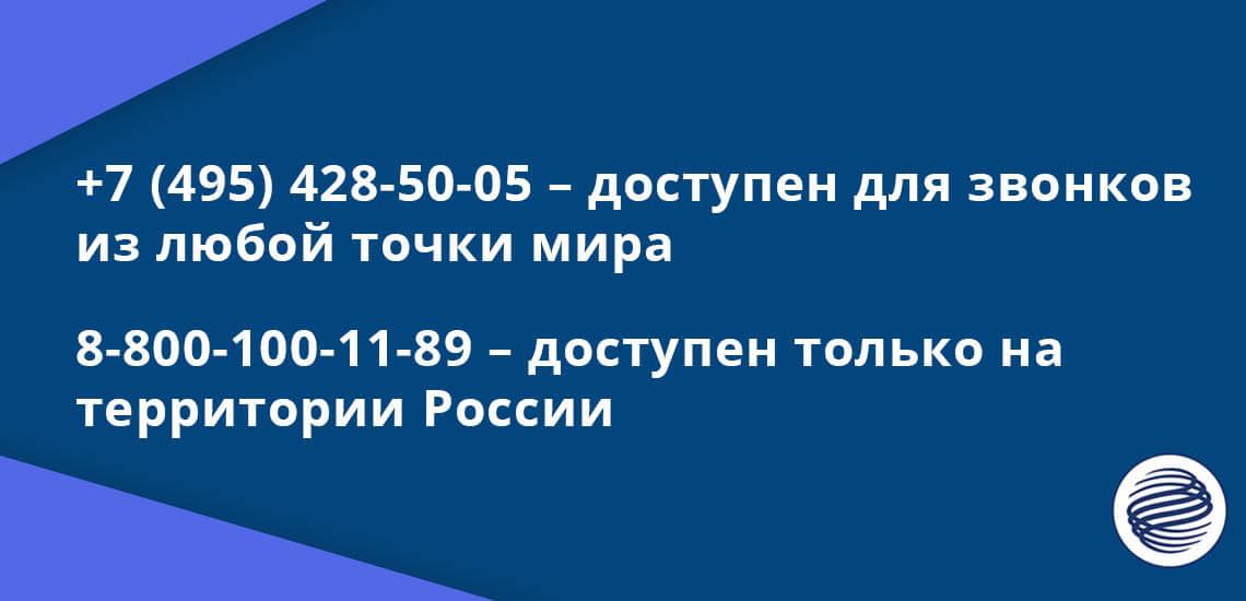 Для взаимодействия с клиентами-компаниями существует два отдельных телефонных номера