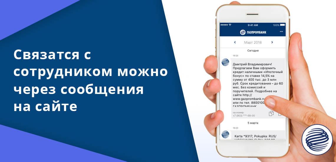 Кроме звонка в банк по горячей линии есть и другие способы связи с сотрудниками банка: написать на электронную почту или отправить сообщение через сайт