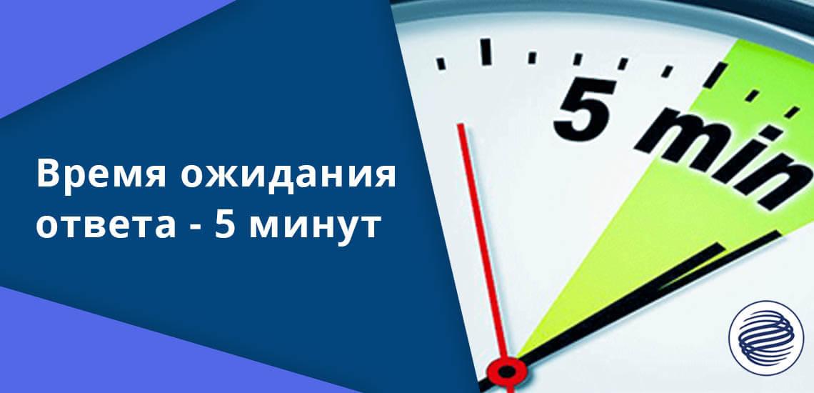 В среднем ожидание ответа на горячей линии Газпромбанка занимает около пяти минут