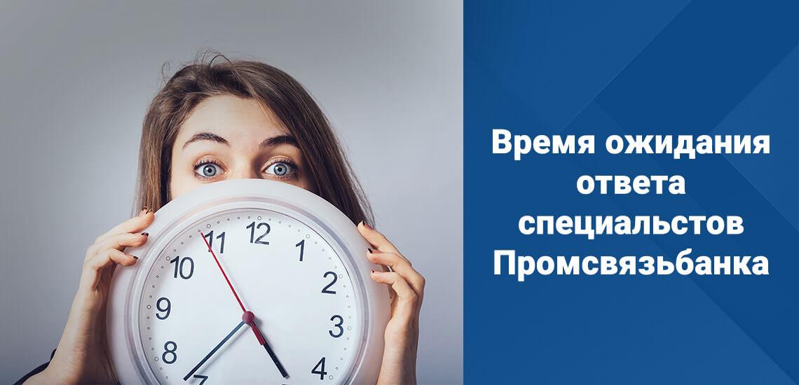 Сколько времени занимает ожидания ответа специалиста Промсвязьбанка