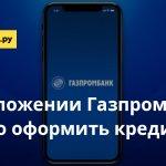В мобильном приложении Газпромбанка можно оформить кредит