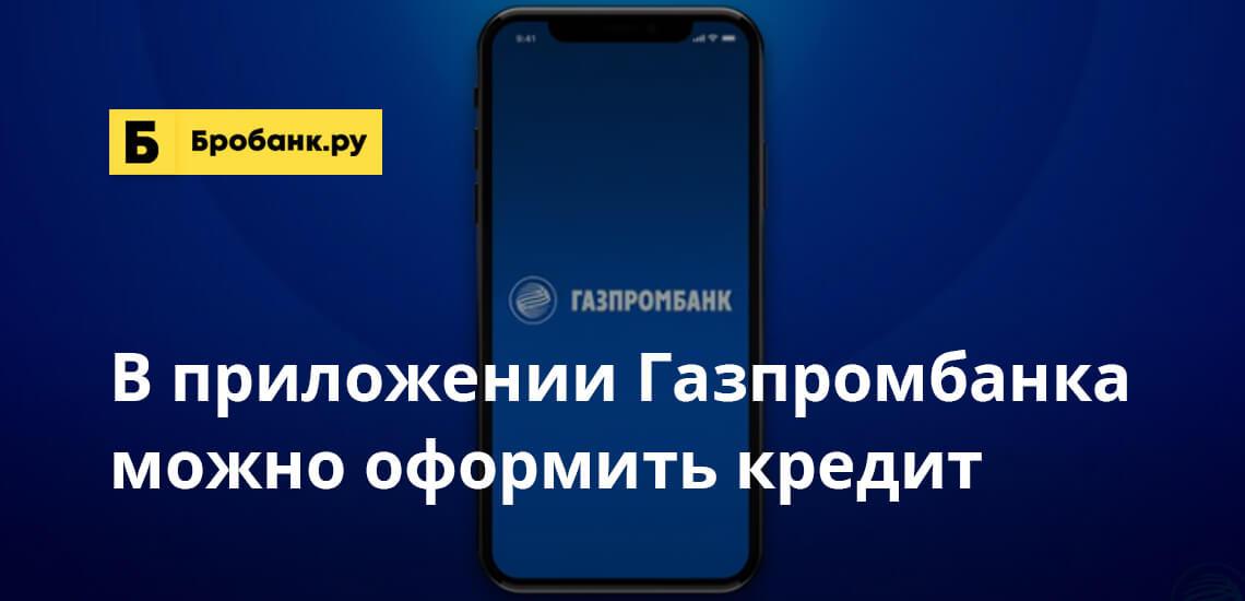 В приложении Газпромбанка можно оформить кредит