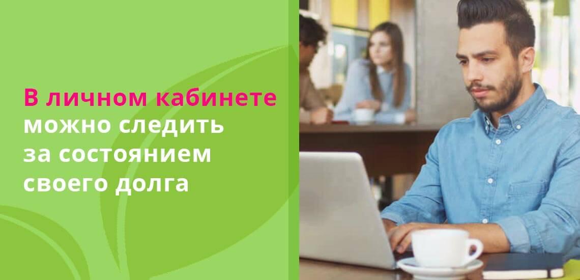 В личном кабинете возможно отслеживание состояние своего долга, просматривание информацию о его погашении