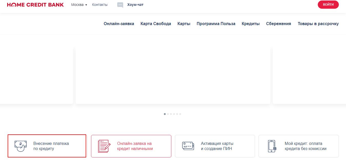 Оплатить кредит в Хоум Кредит Банке на сайте банка