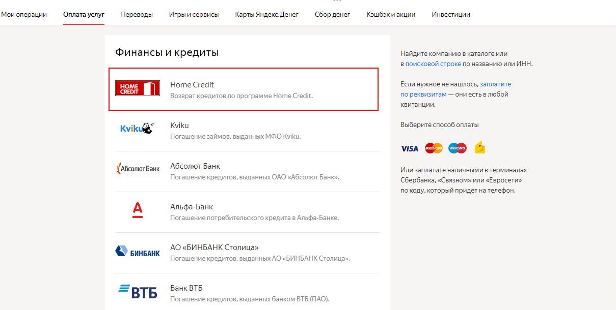 Погашение кредита в Хоум Кредит с электронного кошелька