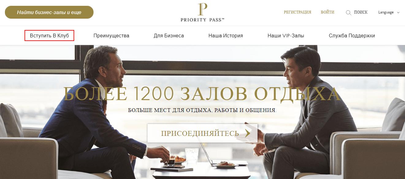 Официальный сайт компании Приорити Пасс