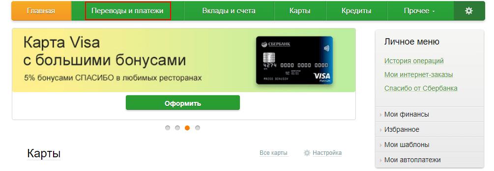 Оплатить кредит Хоум Кредит Банка с карты другого банка