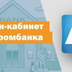 Интернет-банкинг Агропромбанка