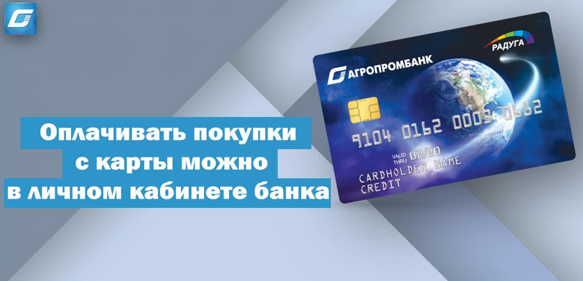 Оплата счетов, покупок онлайн за несколько кликов в онлайн-кабинете