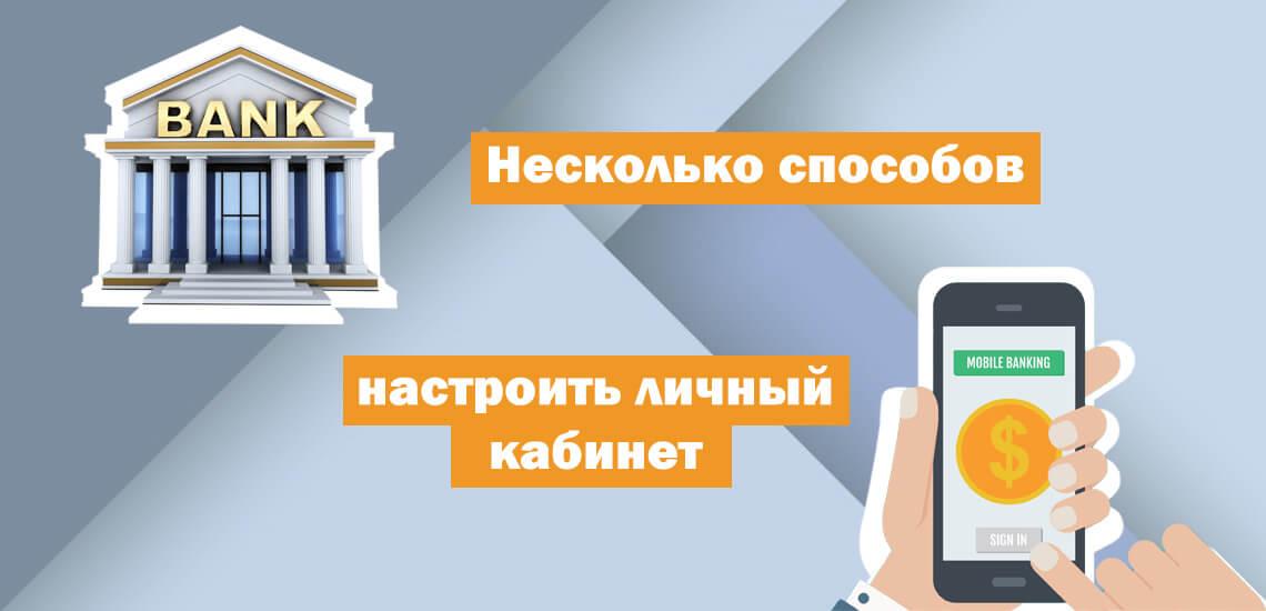 Зарегистрировать личные данные можно и в офисе Агропромбанк