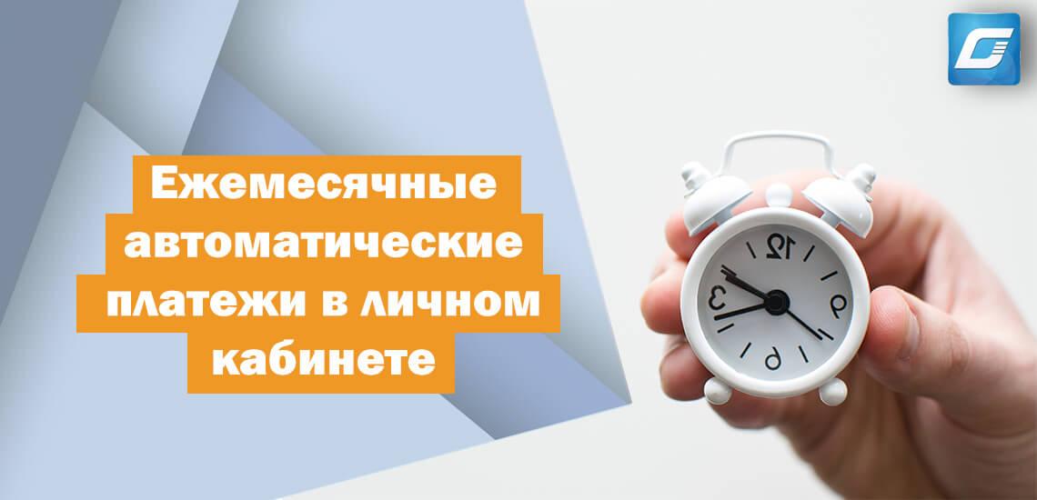 Автоматические платежи каждый месяц пользователь Агропромбанка может подключить онлайн