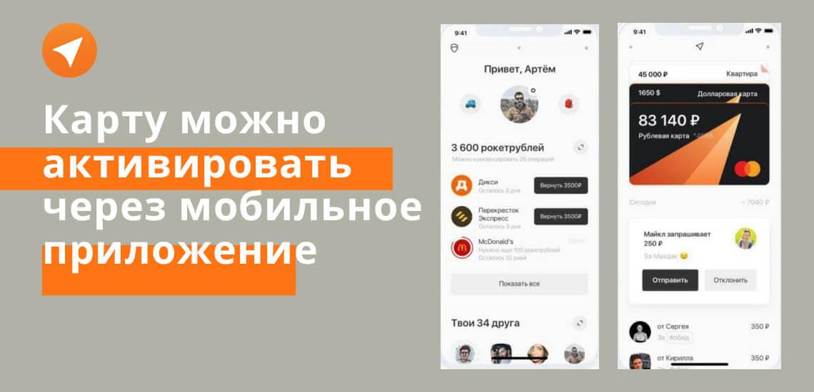 Для активации нужен мобильный телефон, на который можно установить приложение Мобильного банкинга Рокетбанка
