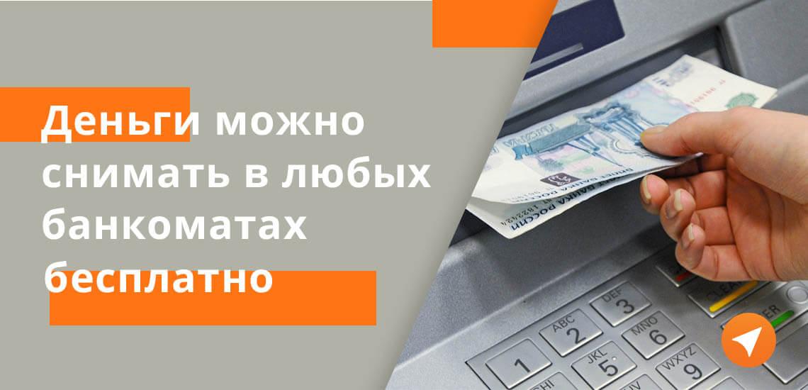 Можно бесплатно снимать деньги в любых банкоматах, также бесплатно можно переводить деньги на другие банковские карточки