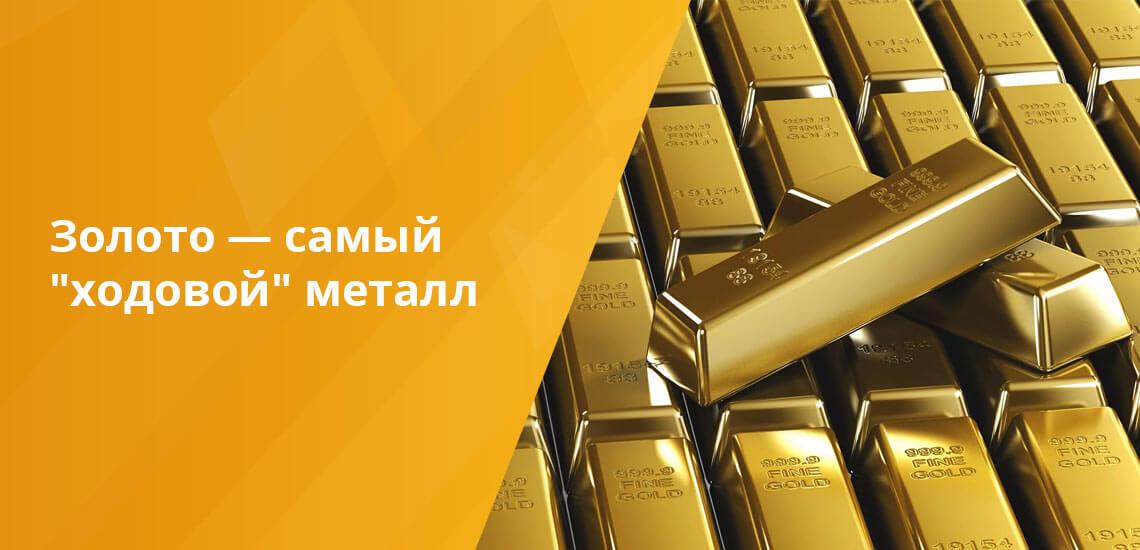 Многие поколения предков привили нам доверие к золоту