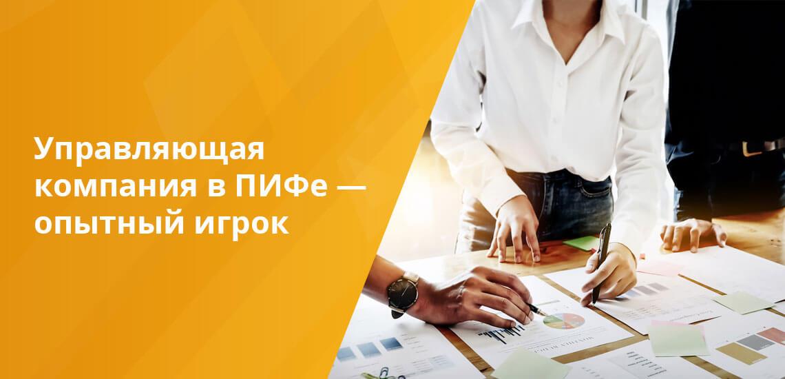 Посредством игры на рынке управляющая компания получает прибыль, которая за вычетом комиссии распределяется между пайщиками (инвесторами)
