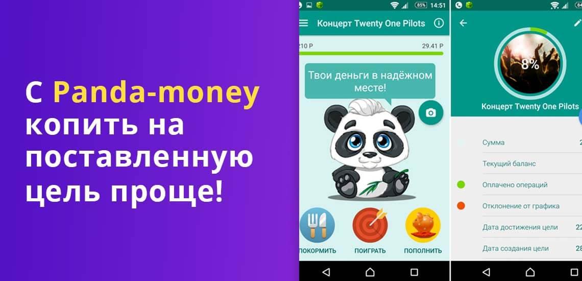 Приложение Panda Money - это копилка с интерфейсом вроде «Тамагочи», но теперь с помощью того же принципа можно копить деньги