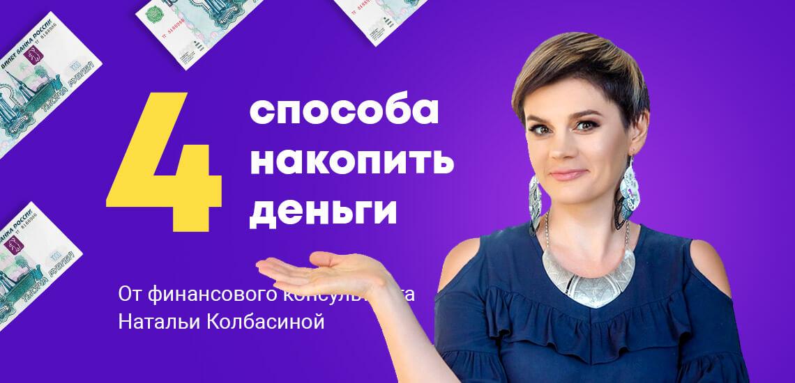 Основы правильного накопления денег: 5 советов от эксперта