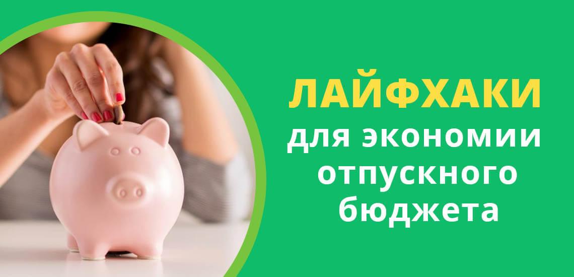 Лайфхаки, которые помогут сэкономить отпускной бюджет на 30-50% без потери качества отдыха