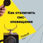 Как отключить СМС-оповещение в Тинькофф