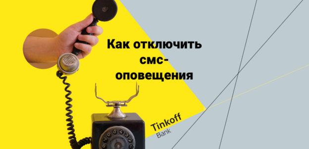 Отключение смс-информирования и оповещений от Тинькофф банка