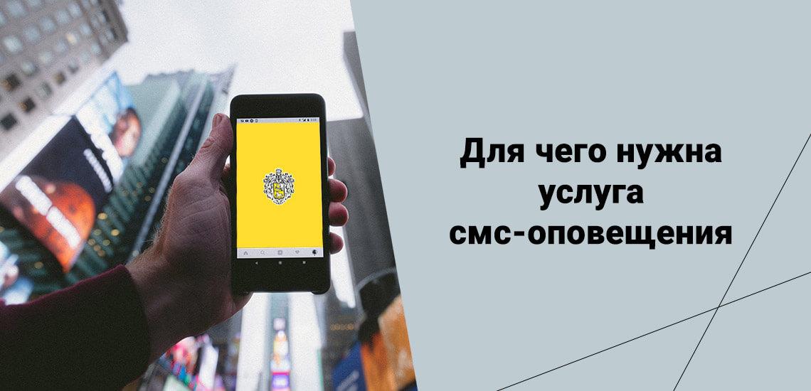 Польза услуги смс-оповещения от банков