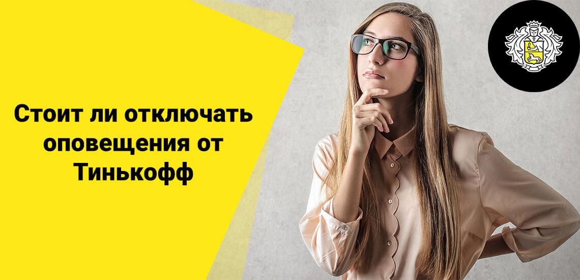 Смс-оповещения от Тинькофф банка, стоит ли платить за услугу