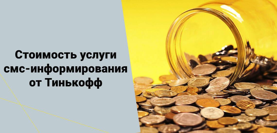 Ежемесячная плата за смс-оповещения от Тинькофф банка