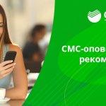 Как отключить СМС-оповещения от Сбербанка — 3 способа