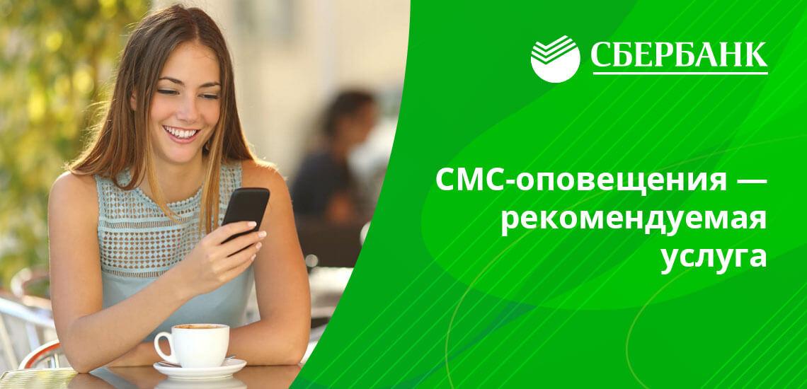 СМС помогают ускорить проведение операций и гарантировать их безопасность