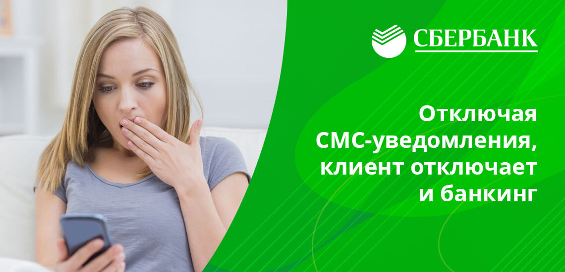 Стоит заранее узнать о последствиях отключения СМС-оповещений