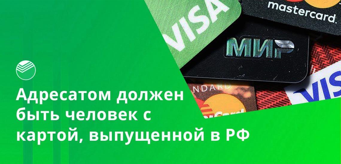 Адресатом получения перевода может быть лицо, у которого есть карта VISA, Mastercard, НСПК МИР