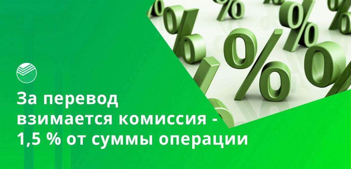 За перевод через банкомат в другой банк, Сбербанк снимает комиссию. Ее размер — 1,5% от суммы операции, но не менее 30 рублей