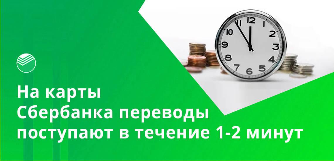 На карты Сбербанка переводы поступают в течение 1-2 минут
