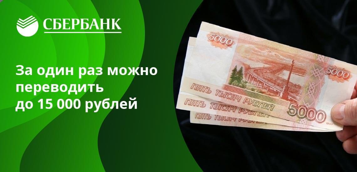 В месяц можно переводить в общей сложности не более 40 000 рублей
