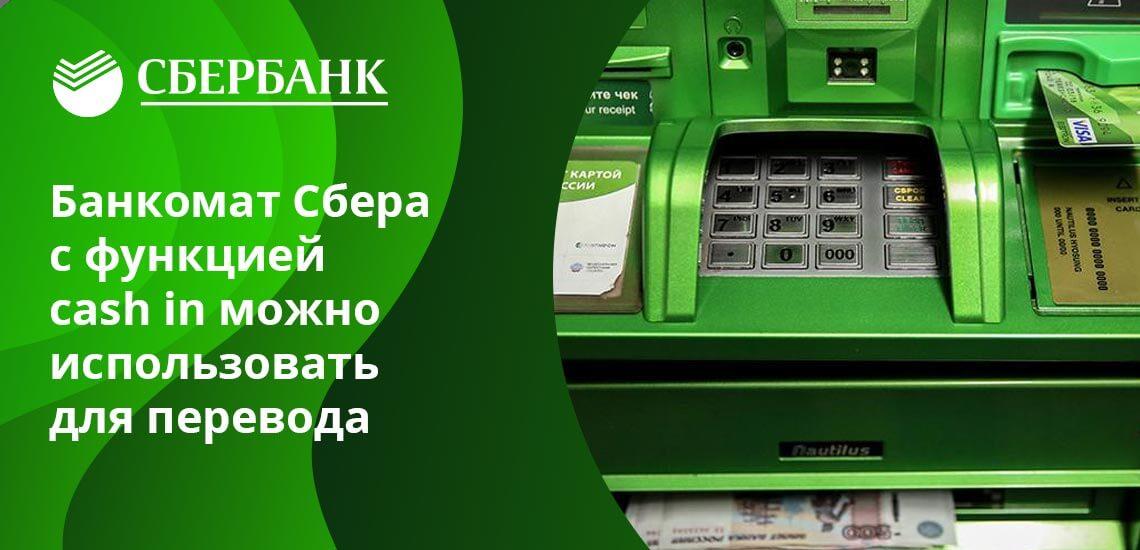 Максимальный размер перевода при таком способе пополнения не может превышать 15 000 рублей